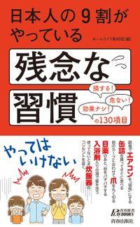日本人の9割がやっている残念な習慣