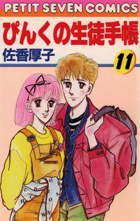 ぴんくの生徒手帳(11)