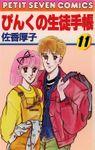 ぴんくの生徒手帳(フラワーコミックス)
