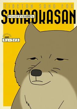 チベットスナギツネの砂岡さん-電子書籍