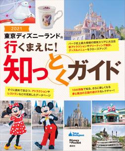 東京ディズニーランド 行くまえに! 知っとくガイド2021-電子書籍