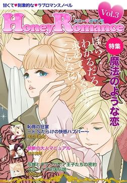 ハニーロマンス Vol.3~魔法のような恋~-電子書籍
