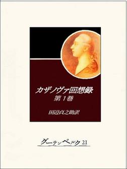 カザノヴァ回想録(第一巻)-電子書籍