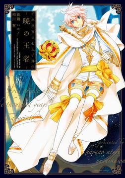 千年迷宮の七王子外伝 -暁の王者--電子書籍