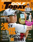 GOLF TODAY 2020年3月号
