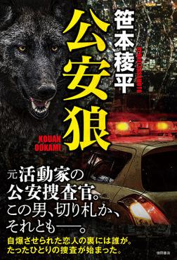 公安狼-電子書籍