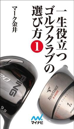 一生役立つゴルフクラブの選び方 第一巻-電子書籍
