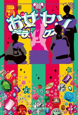 お女ヤンデラックス!!(5) イケメン☆ヤンキー☆パラダイス-電子書籍