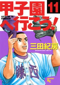 甲子園へ行こう!(11)-電子書籍