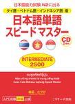 タイ語・ベトナム語・インドネシア語版 日本語単語スピードマスター INTERMEDIATE2500