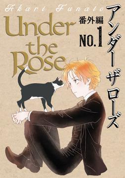 Under the Rose 番外編 No.1-電子書籍