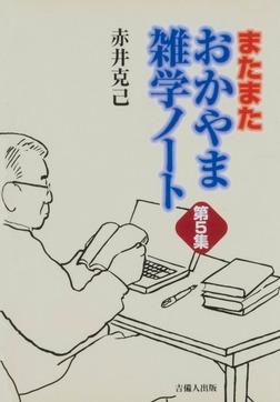 またまた おかやま雑学ノート 第5集-電子書籍