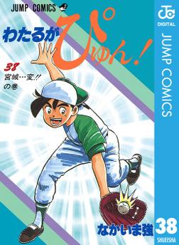 わたるがぴゅん! 38-電子書籍