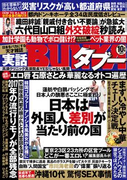 実話BUNKAタブー2017年10月号-電子書籍