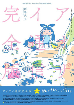 アオザイ通信 完全版 3 旅の終わりと始まり-電子書籍