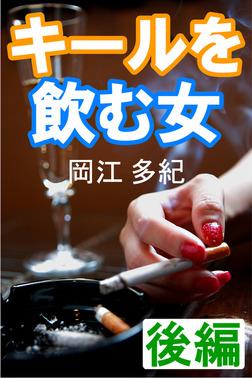 キールを飲む女 後編-電子書籍