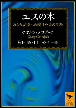 エスの本 ある女友達への精神分析の手紙-電子書籍