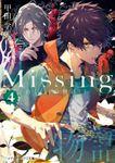 Missing4 首くくりの物語〈下〉