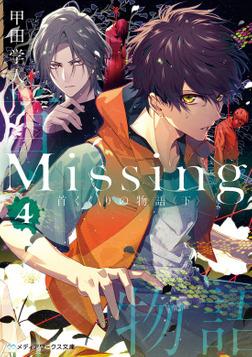 Missing4 首くくりの物語〈下〉-電子書籍