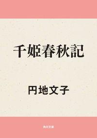 千姫春秋記