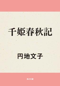 千姫春秋記-電子書籍