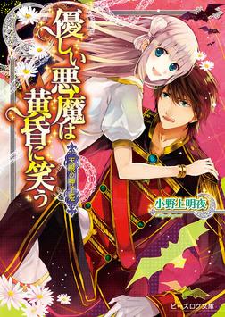 天眼の神子姫2 優しい悪魔は黄昏に笑う-電子書籍