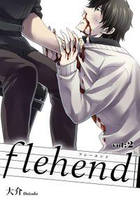 flehend-フレーエント- 後編