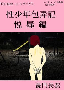 性少年包弄記(悦辱編)-電子書籍