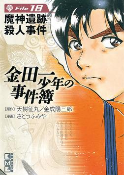 金田一少年の事件簿 File(18)-電子書籍