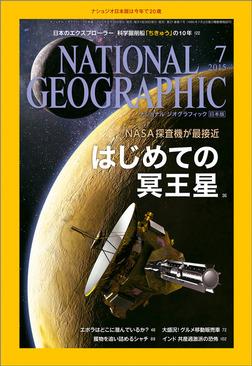 ナショナル ジオグラフィック日本版 2015年7月号 [雑誌]-電子書籍