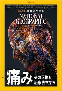 ナショナル ジオグラフィック日本版 2020年1月号 [雑誌]