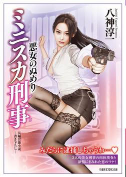 ミニスカ刑事 悪女のぬめり-電子書籍