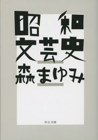 昭和文芸史