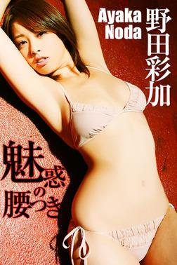 魅惑の腰つき 野田彩加-電子書籍