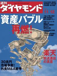週刊ダイヤモンド 05年11月12日号