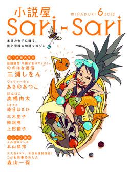 小説屋sari-sari 2012年6月号-電子書籍