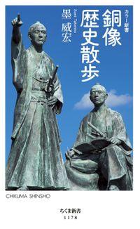 銅像歴史散歩