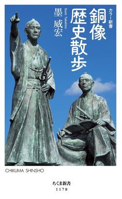 銅像歴史散歩-電子書籍