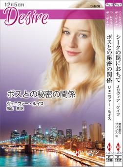 ハーレクイン・ディザイアセット 11-電子書籍