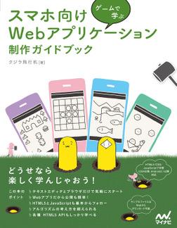 ゲームで学ぶ スマホ向けWebアプリケーション 制作ガイドブック[リフロー版]-電子書籍