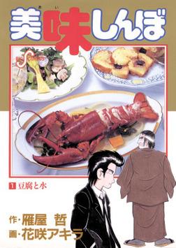 美味しんぼ(1)【期間限定 無料お試し版】-電子書籍