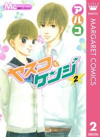 ヤスコとケンジ 2