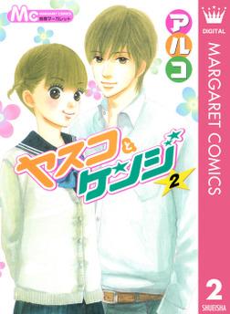 ヤスコとケンジ 2-電子書籍