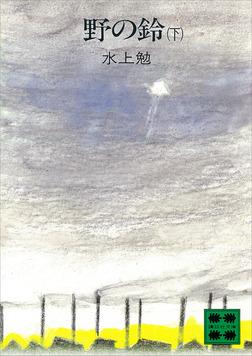 野の鈴(下)-電子書籍