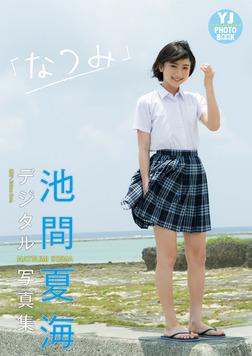 【デジタル限定 YJ PHOTO BOOK】池間夏海写真集「なつみ」-電子書籍