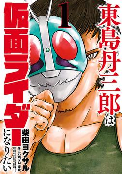 東島丹三郎は仮面ライダーになりたい(1)-電子書籍