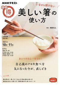 NHK まる得マガジン いまさら聞けない 美しい箸使い2021年10月/11月