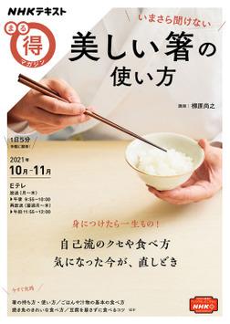 NHK まる得マガジン いまさら聞けない 美しい箸使い2021年10月/11月-電子書籍