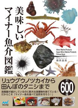 美味しいマイナー魚介図鑑-電子書籍