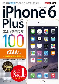 できるポケット au iPhone 6 Plus 基本&活用ワザ 100-電子書籍